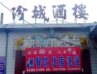 汾西汾城酒楼