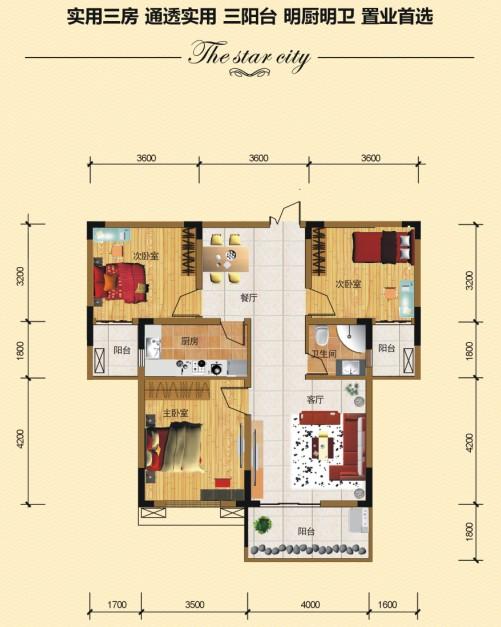 a2户型3室2厅1卫3阳台