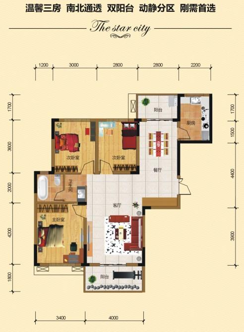 a4户型 3室2厅1卫2阳台