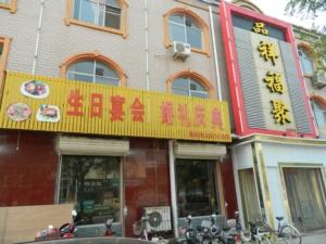 祥福聚饭店