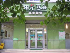 雨虹阳光五谷简餐店