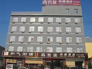 文安尚客优快捷酒店