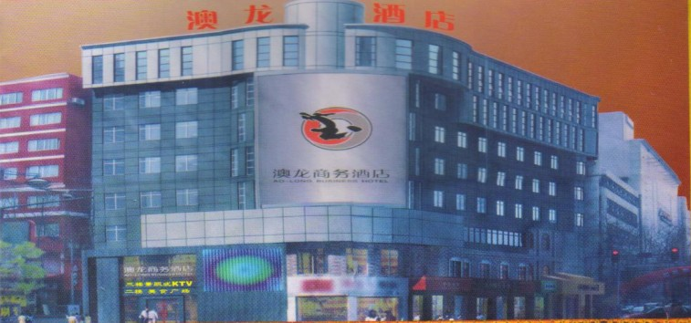 荆门澳龙商务酒店