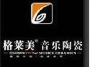 嫩江县格莱美音乐陶瓷
