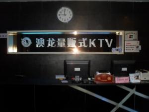 澳龙KTV前台