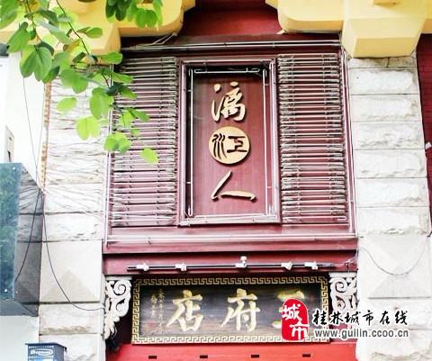 漓江人王府店