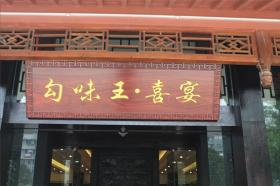 勾味王喜宴酒楼