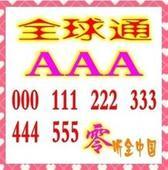 长期出售3A4A5A6A7A8A9A手机靓号