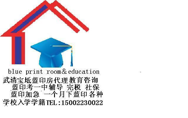 2013武清藍印考試楊村一中考前輔導招生