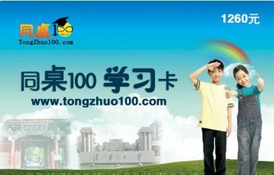 同桌100学习卡促销销售每卡每年698  诚招代理