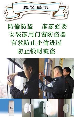 家用门窗防盗器