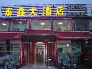 泰鑫大酒店