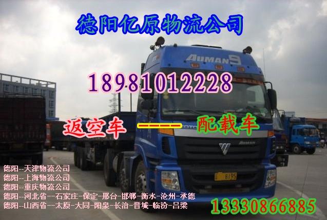 廣漢到鶴崗物流公司-廣漢物流公司-廣漢快運公司