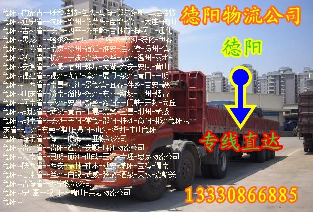 廣漢到黑龍江物流公司-廣漢物流公司-廣漢快運公司
