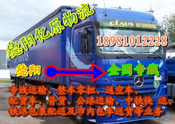 廣漢到哈爾濱物流公司-廣漢物流公司-廣漢快運公司