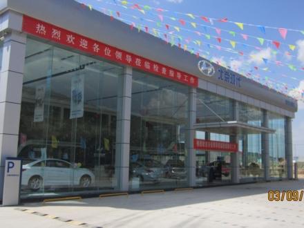 定西恒信华通汽车销售服务有限公司