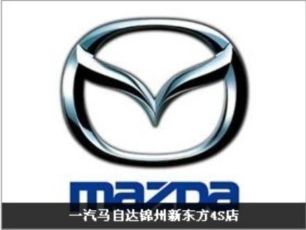 锦州新东方汽车销售服务有限公司