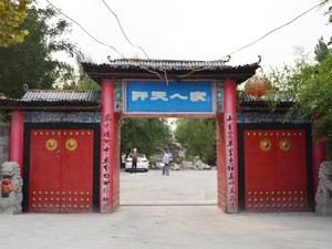青州仰天人家-青州酒店,青州特色饭店