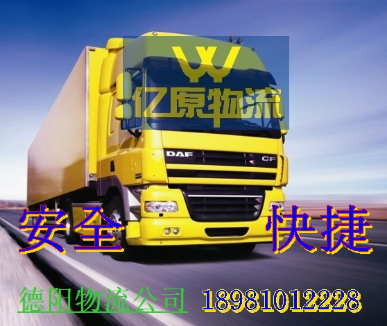 廣漢物流公司】廣漢貨運電話:13778261186