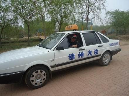 锦州汽车技工学校驾驶员培训中心
