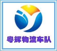 惠州至阳江-茂名-高州,等周边地区物流运输业务