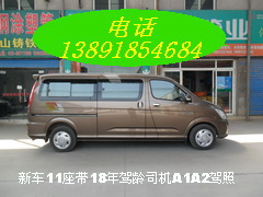 咸阳11座商务车出租