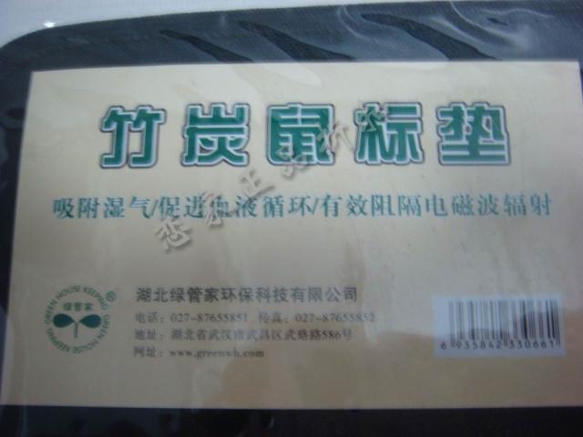 防辐射鼠标垫 竹炭鼠标垫