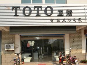 TOTO�l浴青州店