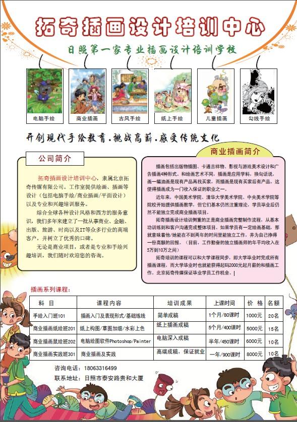 日照拓奇插画设计培训中心招生(保证工作)