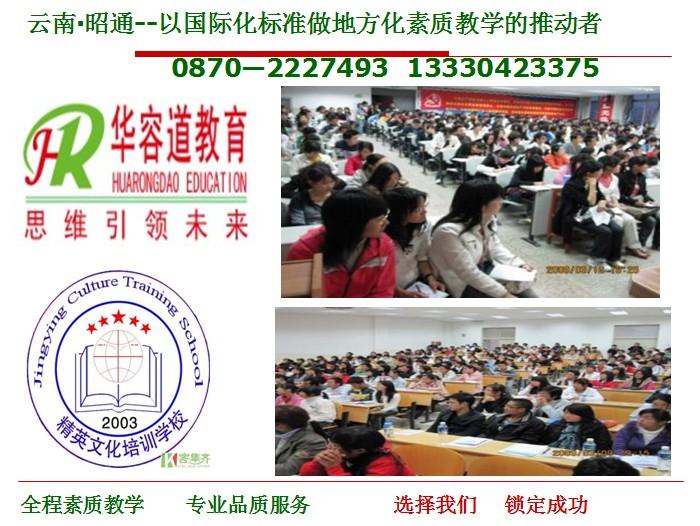 2012年昭通市事業單位招聘考試 培訓 公告專業解