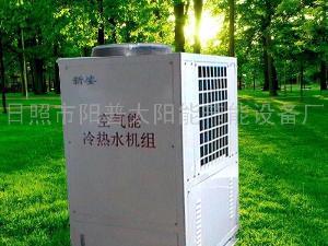 阳普大量空气能冷热水机组