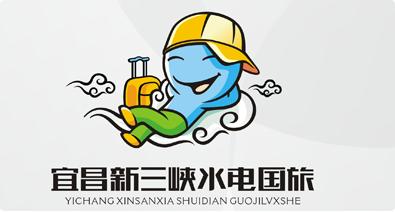 新三峡水电国际旅行社