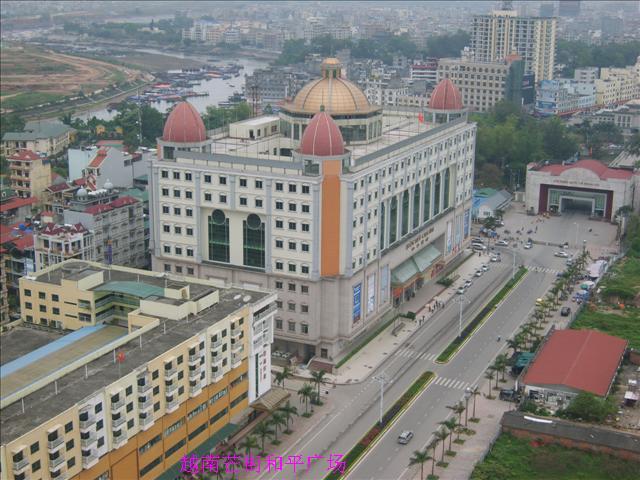 越南芒街和平廣場整體項目隆重招商