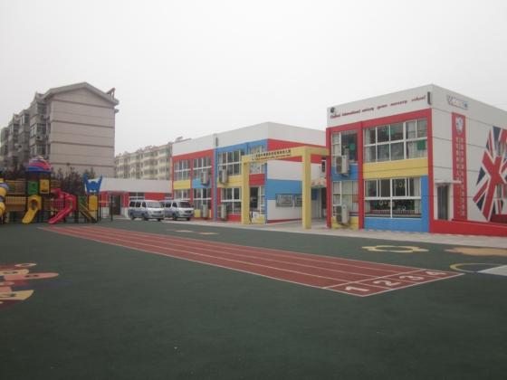 牛津国际世纪格林幼儿园
