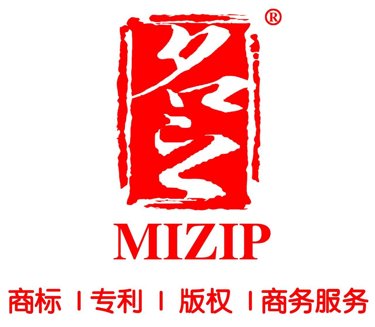 国内外商标注册、专利申请、版权登记,为您好服务。