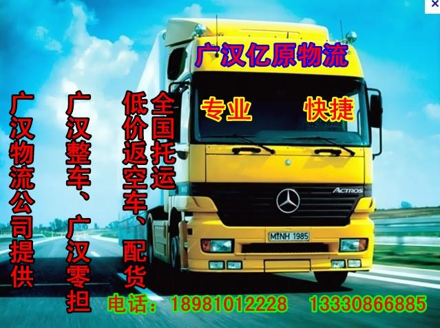 廣漢到廣西物流公司|廣漢到廣西貨運公司