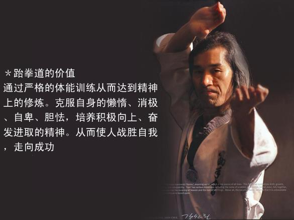 跆拳道招生_雷山在线