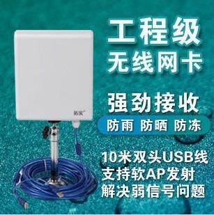 中國移動CMCC寬帶大功率無線接收設備尋萊西代理!