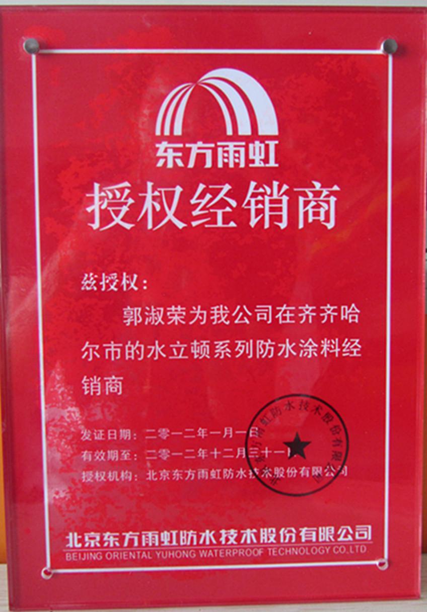 齐齐哈尔东方雨虹防水技术有限公司