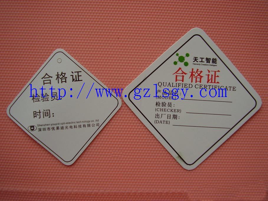 广州吊牌 合格证厂家、专业生产吊牌 合格证