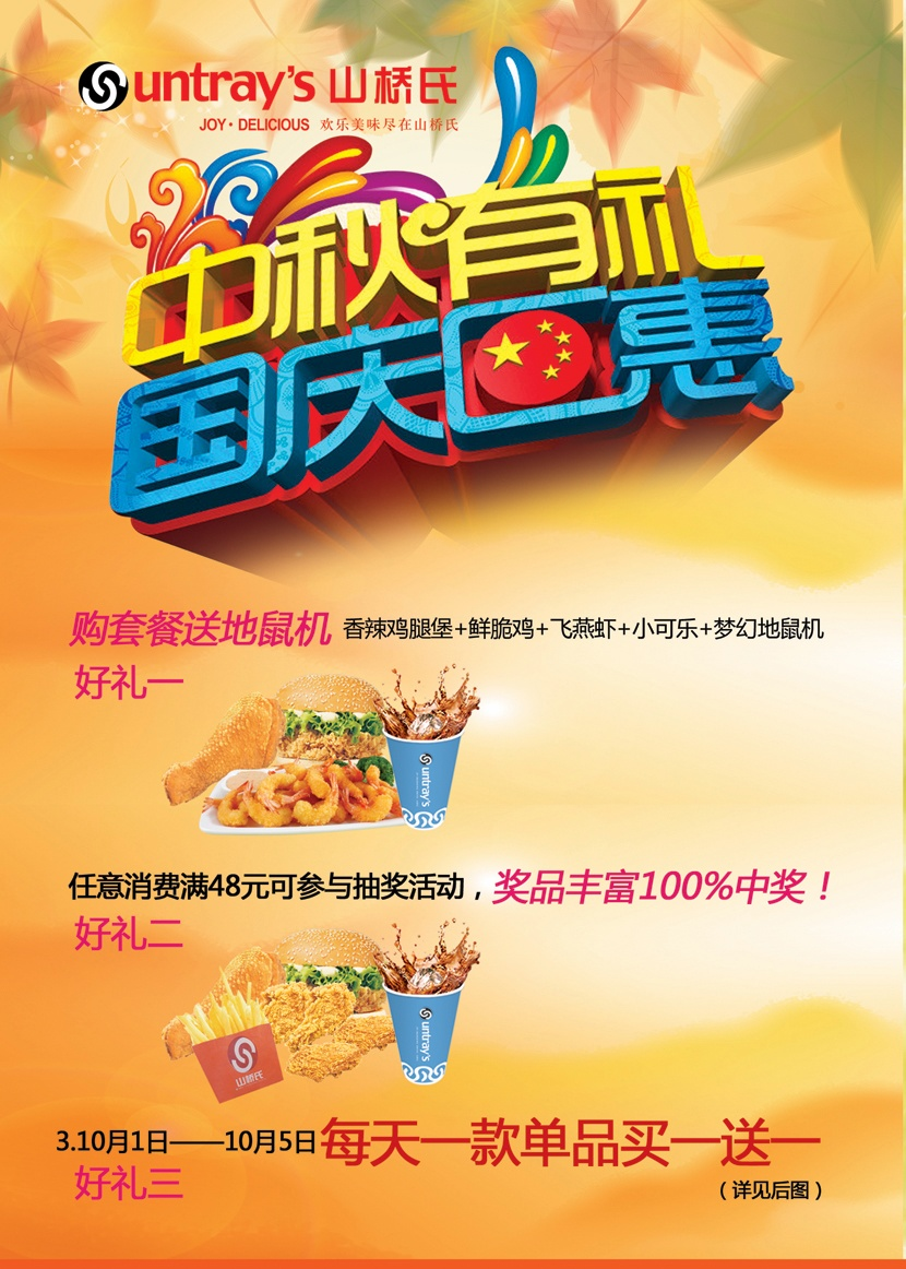 中秋 国庆期间,山桥氏餐厅特推出以下活动.欢迎新老顾客的光临!