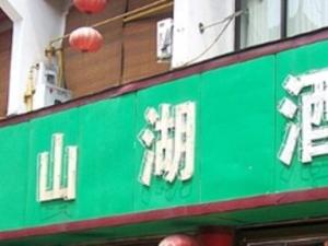 �S昌薄山湖酒店