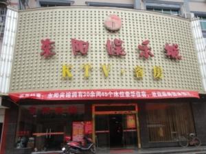 平江东阳宾馆