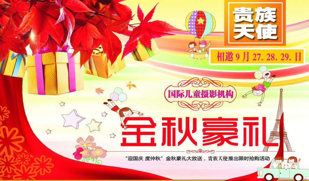 朔州贵族天使儿童摄影 十月金秋送好礼在倒计时中 靖
