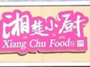 湘楚小�N(建安名家店)