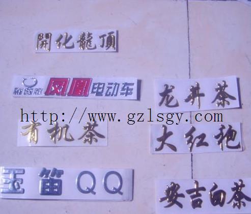 专业生产三维立体标牌软塑立体标牌ABS注塑标牌