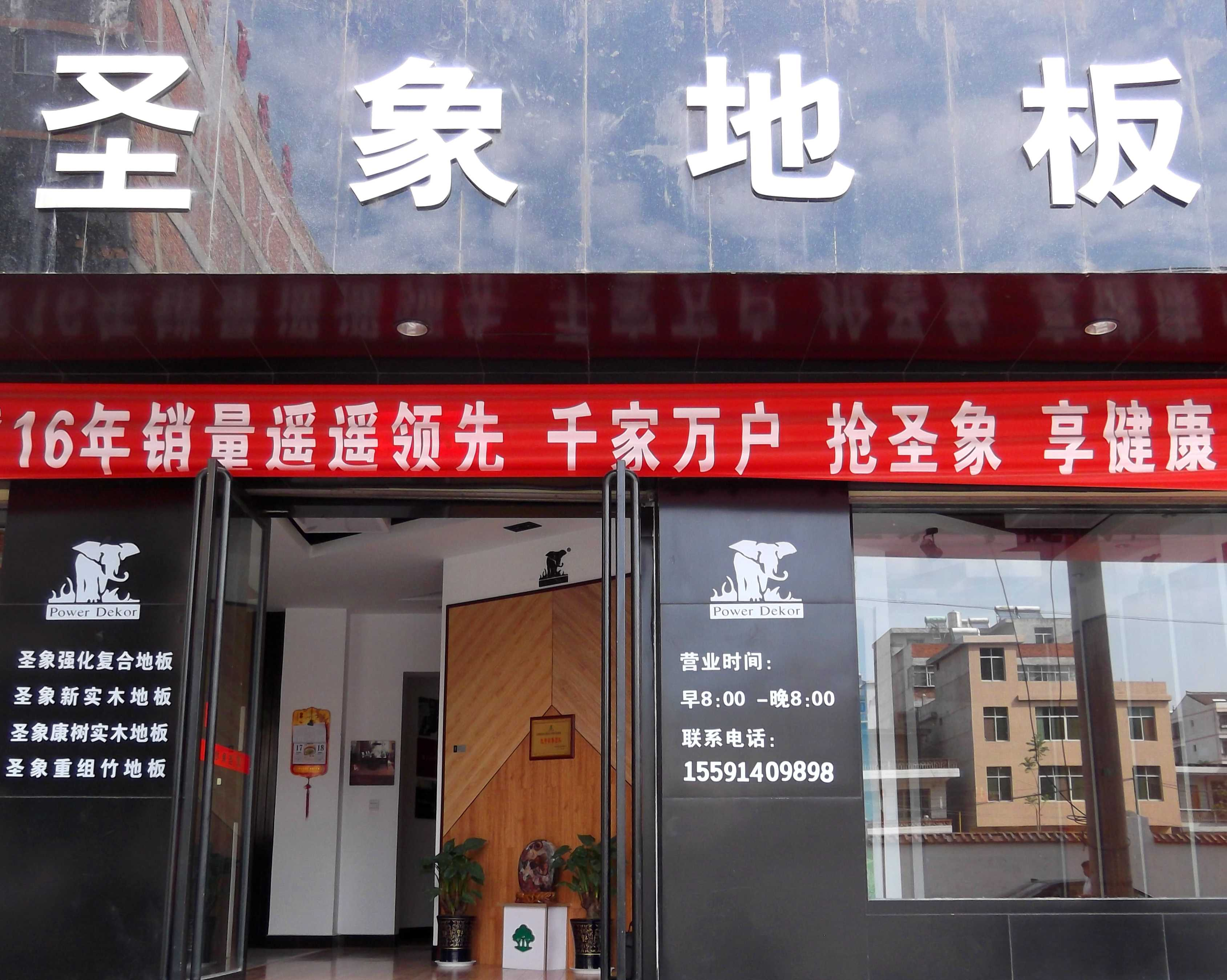 山阳县圣象木地板专卖店;; 西青圣象地板专卖店;