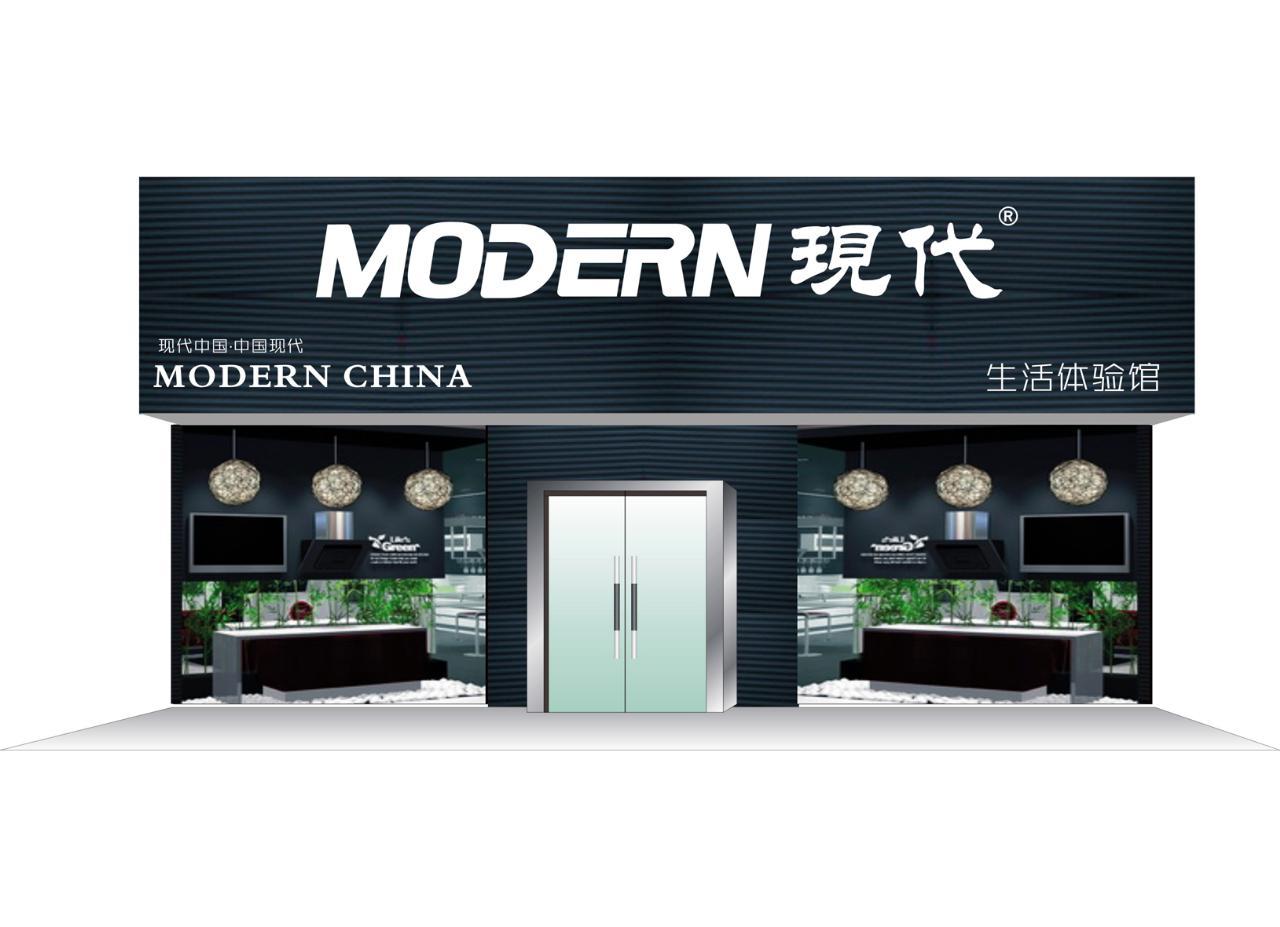 modern现代厨卫电器诚邀岐山加盟、代理商