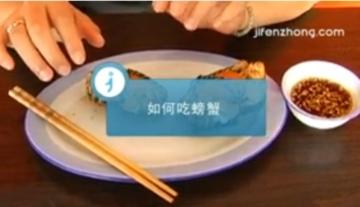 如何吃螃蟹