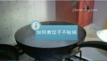 如何煮饺子不粘锅
